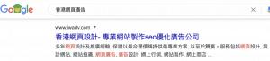 香港網頁廣告